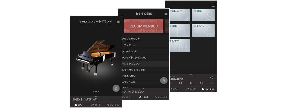 ご自宅のピアノをスマホ・タブレットでらくらく操作