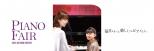 カワイピアノフェア2020Autumn/Winter