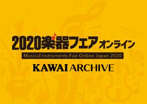 2020楽器フェアオンライン