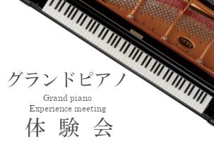 カワイグランドピアノ体験会
