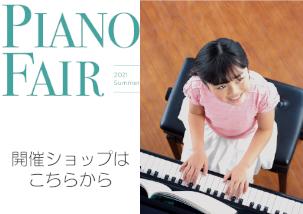 カワイピアノフェア