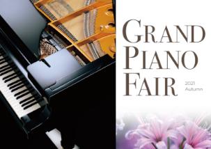 カワイグランドピアノフェア